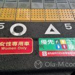 Dworzec w Kioto - W godzinach szczytu niektóre wagony przeznaczone są tylko dla kobiet