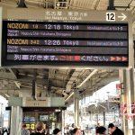 Dworzec w Kioto - peron dla shinkansenów