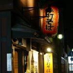 Kioto - dzielnica Gion
