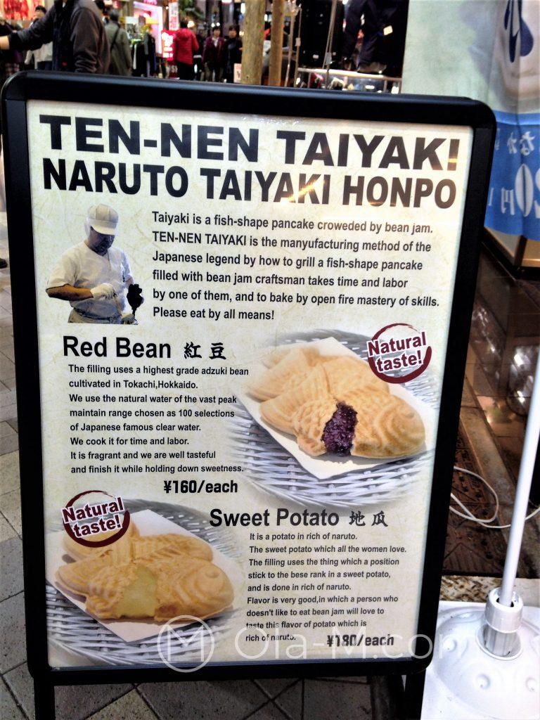 Kuchnia japońska: Taiyaki, czyli ciastka pieczone w specjalnej formie i nadziewane słodką pastą z czerwonej fasoli