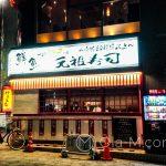 Tokio - dzielnica Asakusa