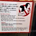 Tokio - Onsen Oedo Monogatari - zakaz wstępu dla osób z widocznymi tatuażami